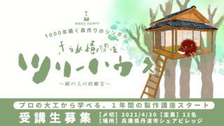 【ツリーハウス製作・受講者募集!】1000年続く森作りのシンボルへ