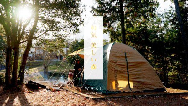 【イベント終了】2021/7/31(土)〜8/1(日) きらめ樹キャンプ@岡山県和気町